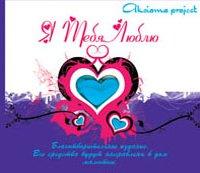 Aksioma project i love you helen kholin music cover cd design
