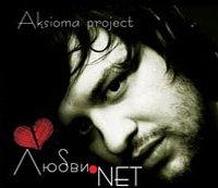 Aksioma project lubvi net helen kholin music cover cd design